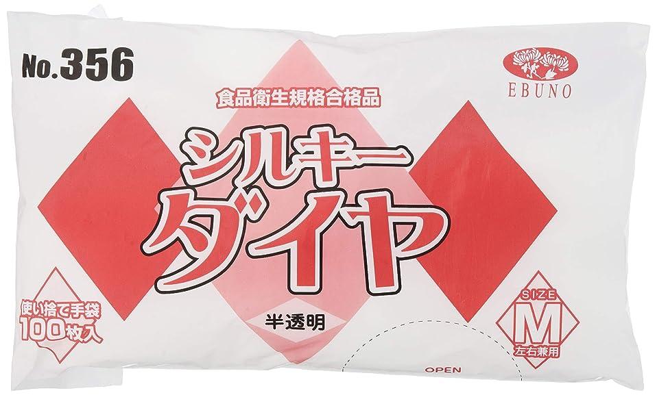 モディッシュ同化する水っぽいNo.356 食品加工用使い捨て手袋 シルキーダイヤ 半透明 Mサイズ 袋入 100枚入