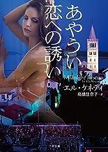 表紙: あやうい恋への誘い (二見文庫ロマンス・コレクション) | エル・ケネディ