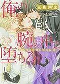 俺の腕の中で、堕ちろ~天使は淫魔の契約奴隷~ (ぶんか社コミックス 蜜恋ティアラシリーズ)