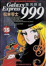 表紙: 銀河鉄道999(16) (ビッグコミックス)   松本零士