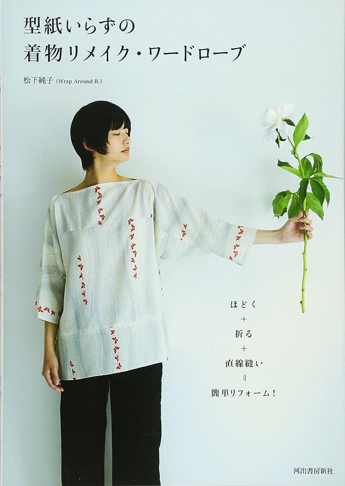 モロニック気を散らす旋回型紙いらずの着物リメイク?ワードローブ: ほどく+折る+直線縫い=簡単リフォーム!