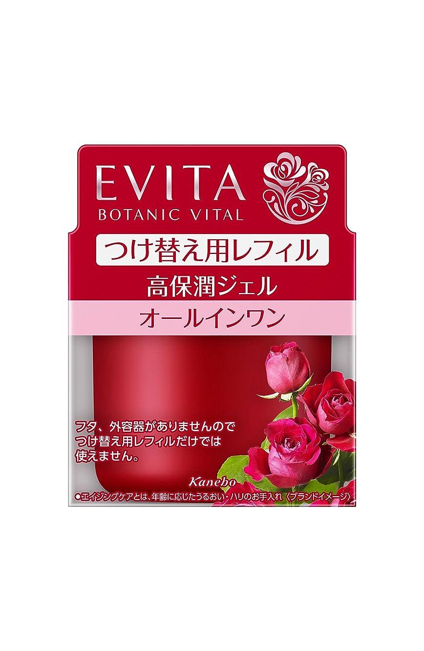 しょっぱい思い出肘エビータ ボタニバイタル ディープモイスチャー ジェル〈つけ替え用レフィル〉 ナチュラルローズの香り オールインワンジェル