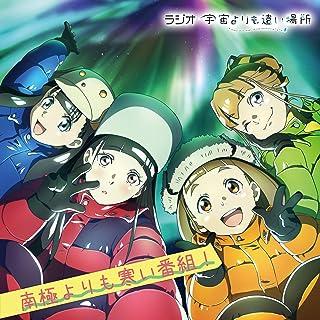 ラジオCD「宇宙よりも遠い場所~南極よりも寒い番組~」Vol.2