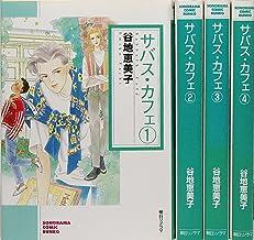 サバス・カフェ コミック 全4巻完結セット (ソノラマコミック文庫)