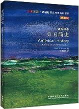 斑斓阅读·外研社英汉双语百科书系:美国简史(典藏版)