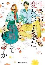 表紙: 生まれ変わってもまた、私と結婚してくれますか 2 (MFC ジーンピクシブシリーズ) | 森永ミク