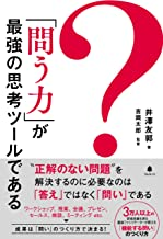 表紙: 「問う力」が最強の思考ツールである | 吉岡太郎