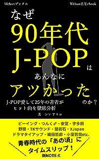 なぜ90年代J-POPはあんなにアツかったのか?: J-POP愛して25年の著者がヒット曲を徹底分析 (Webonブックス)