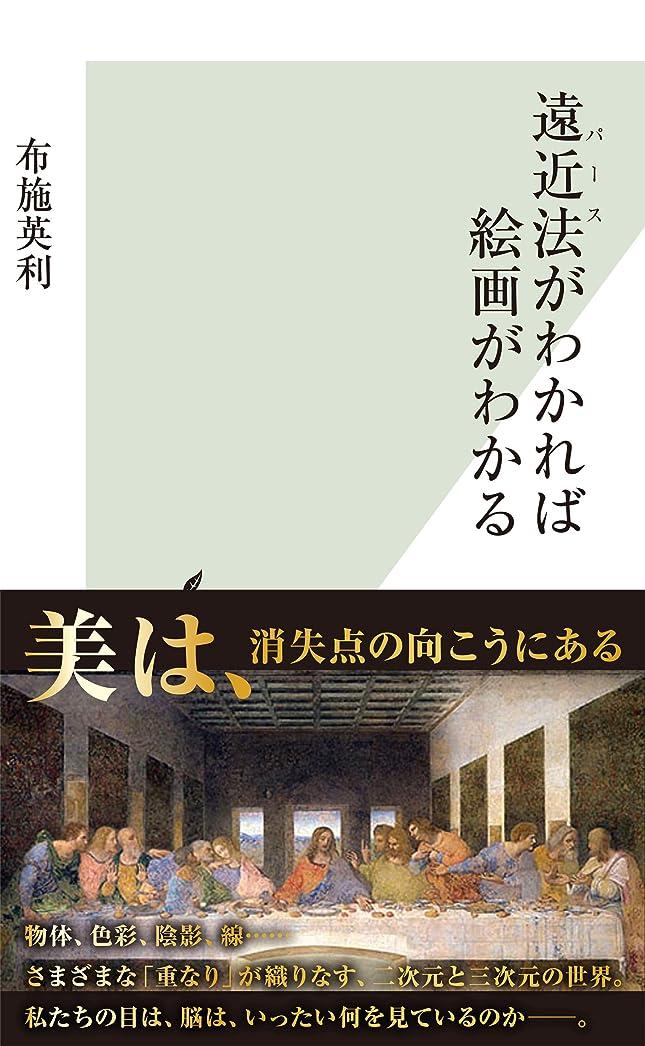 購入小説ママ遠近法(パース)がわかれば絵画がわかる (光文社新書)