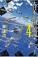 大日本帝国の銀河 4 (ハヤカワ文庫JA) Kindle版