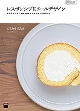表紙: レスポンシブEメールデザイン マルチデバイス時代の魅せるメルマガの作り方 (Web Professional Books) | こもり まさあき