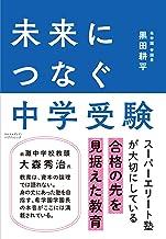 表紙: 未来につなぐ中学受験 | 黒田耕平