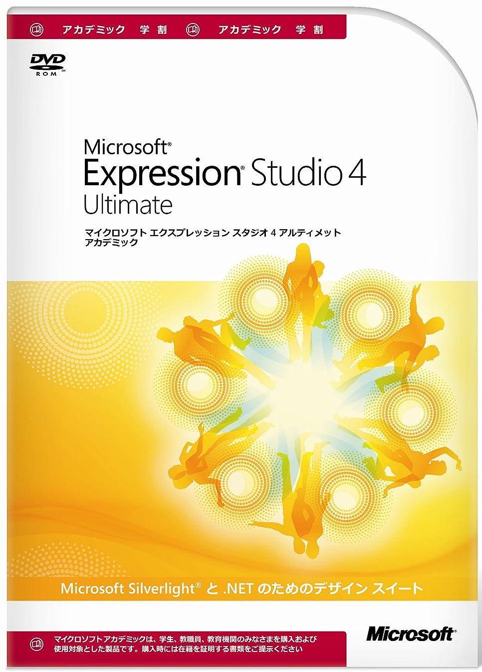 下ピンク増幅器Expression Studio Ultimate 4.0 日本語版 アカデミック版