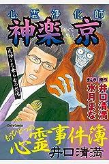 心霊浄化師 神楽京 死神と名乗る者の恐怖 Kindle版
