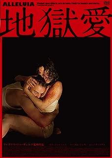 地獄愛 [DVD]
