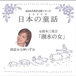 湖水の女: ききみみ名作文庫シリーズ/よみきかせ日本の童話