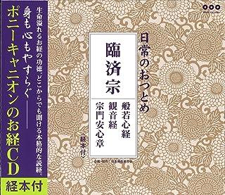 日常のおつとめ 臨済宗 般若心経・観音経・宗門安心章 CD+経本 (日常のおつとめシリーズ)