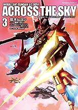 機動戦士ガンダム U.C.0094 アクロス・ザ・スカイ(3) (角川コミックス・エース)