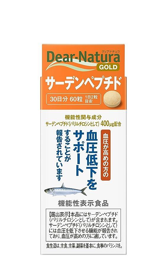 本物の涙が出るモザイクディアナチュラゴールド サーデンペプチド 60粒 (30日分) [機能性表示食品]