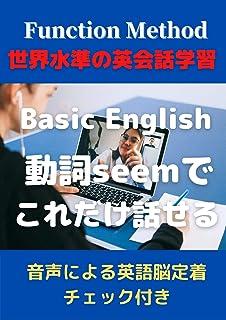 世界標準英会話学習・動詞seemでこれだけ話せる: 動詞seemでこれだけ話せる 世界標準英会話学習・16の動詞で日常会話ができるシリーズ (英会話学習学習法)