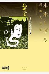 補巻 媒体別妖怪画報集 水木しげる漫画大全集(1) (コミッククリエイトコミック) Kindle版