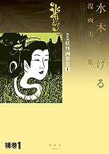 表紙: 補巻 媒体別妖怪画報集 水木しげる漫画大全集(1) (コミッククリエイトコミック) | 水木しげる