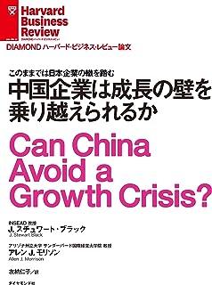 中国企業は成長の壁を乗り越えられるか DIAMOND ハーバード・ビジネス・レビュー論文