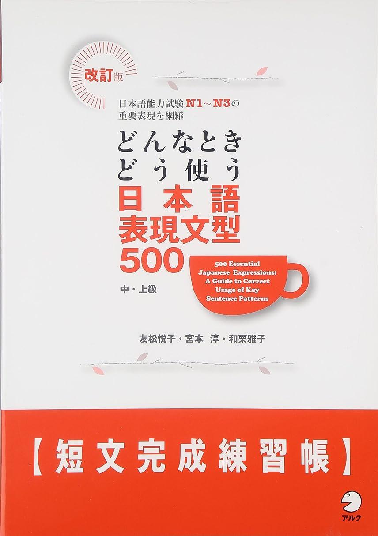 製造作る枕改訂版 どんなときどう使う 日本語表現文型500短文完成練習帳