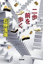 表紙: 二歩前を歩く (光文社文庫) | 石持 浅海