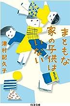 表紙: まともな家の子供はいない (ちくま文庫) | 津村記久子