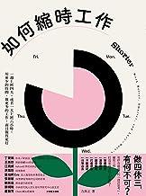 如何縮時工作: 一週上班四天,或者一天上班六小時,用更少的時間,做更多的工作,而且做得更好 Shorter: Work Better, Smarter, and Less—Here's How (Traditional Chinese Edit...