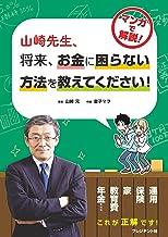 表紙: 山崎先生、将来、お金に困らない方法を教えてください! | 金子 マヲ