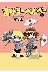 キルミーベイベー 12巻 (まんがタイムKRコミックス) Kindle版