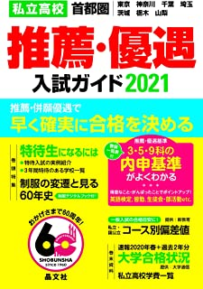 首都圏私立高校 推薦・優遇入試ガイド2021年度用