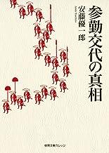 表紙: 参勤交代の真相 (徳間文庫カレッジ) | 安藤優一郎