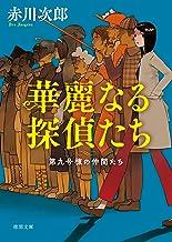 表紙: 第九号棟の仲間たち1 華麗なる探偵たち 〈新装版〉 (徳間文庫)   赤川次郎