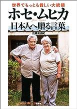表紙: 世界でもっとも貧しい大統領ホセ・ムヒカ 日本人へ贈る言葉   佐藤美由紀