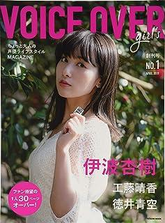 VOICE OVER girl's 【ヴォイスオーバー ガールズ】No.1 ちょっと大人の声優ライフスタイルMagazine (タツミムック)...