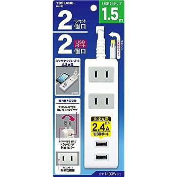 トップランド(TOPLAND) 2個口 コンセントタップ & USB充電 2ポート 急速充電 2.4A 合計1400Wまで 電源タップ M4213 延長コード1.5m