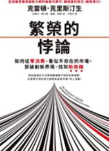 繁榮的悖論: 如何從零消費、看似不存在的市場,突破創 新界限、找到新商機 (Traditional Chinese Edition)