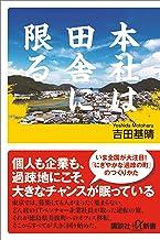 表紙: 本社は田舎に限る (講談社+α新書)   吉田基晴
