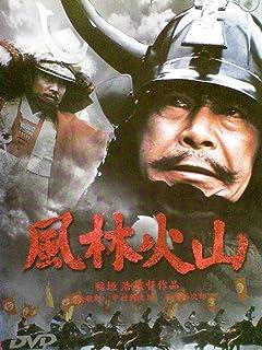 風林火山[レンタル落ち] [DVD]