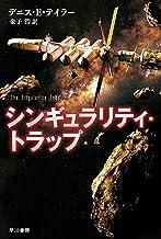 表紙: シンギュラリティ・トラップ (ハヤカワ文庫SF) | デニス E テイラー