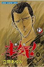 表紙: 本気! 21 (少年チャンピオン・コミックス) | 立原あゆみ