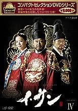 Yi San Dvd-Box 4 [Import allemand]