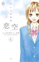 恋空~切ナイ恋物語~ : 4 (コミック魔法のiらんど)