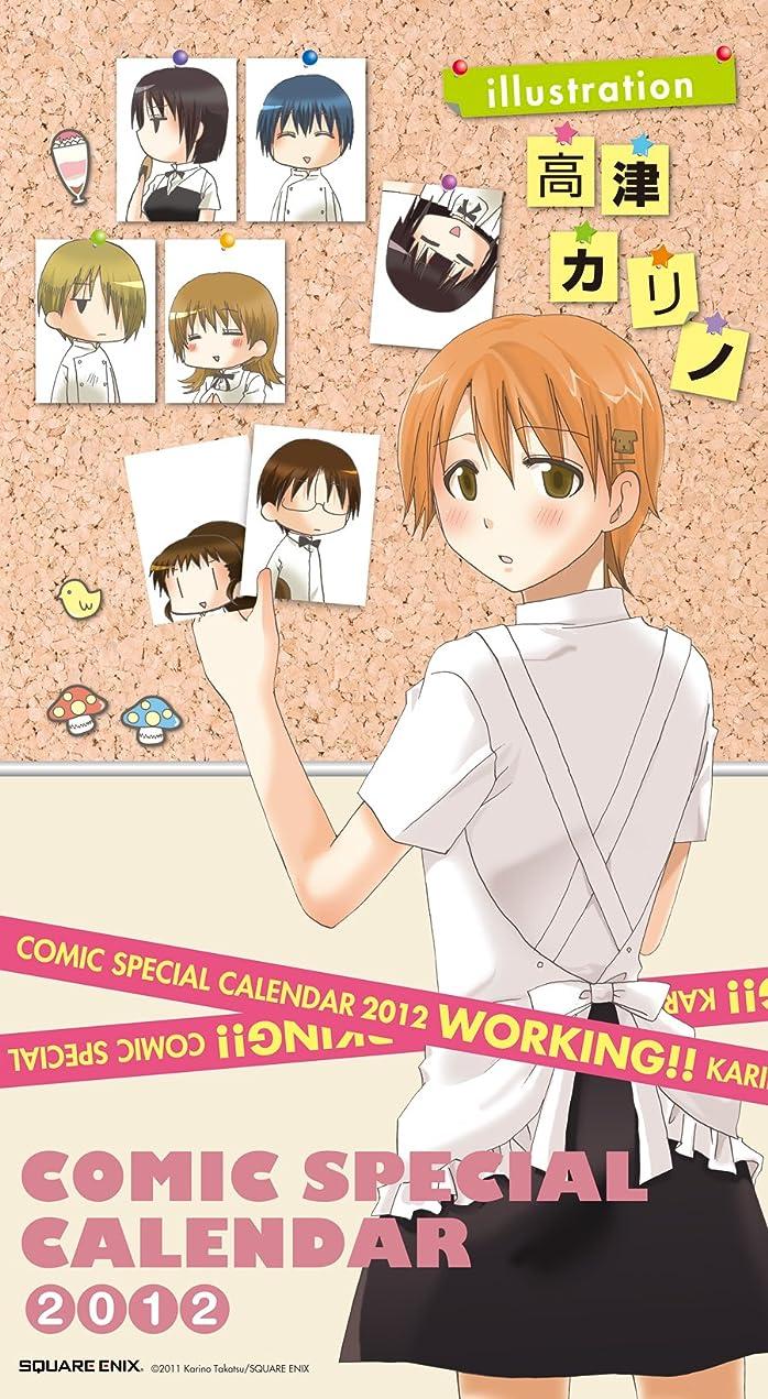 マザーランド神経衰弱天皇コミックスペシャルカレンダー2012 WORKING!! ([カレンダー])