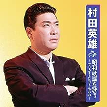 村田英雄 昭和歌謡を歌う BHST-169