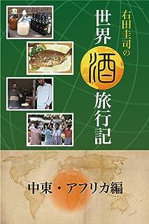 右田圭司の世界酒旅行記 中東・アフリカ編