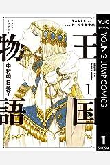 王国物語 1 (ヤングジャンプコミックスDIGITAL) Kindle版